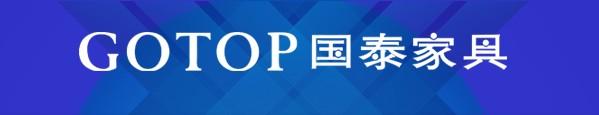 广东国泰家具集团