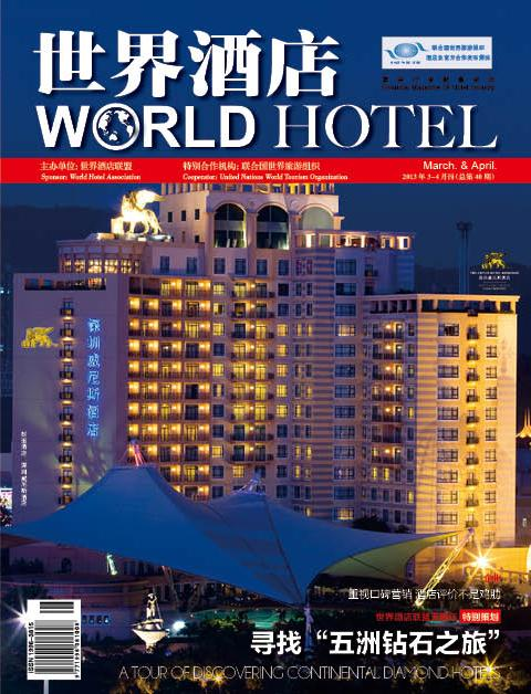 《世界酒店》总第40期