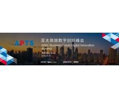 IBTM China 2019全新亮点―― 亚太商旅数字创新峰会(APTS)预见行业未来趋势