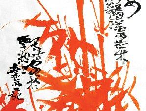 植传统而不泥古――张德林作品赏析