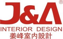 JA姜峰室内设计有限公司