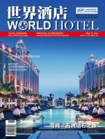 《世界酒店》总第41期