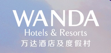 万达酒店及度假村管理有限公司