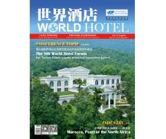 《世界酒店》总第60期
