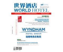 《世界酒店》总第61期