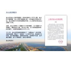 """""""第四届中国休闲旅游与度假村发展高峰论坛"""""""