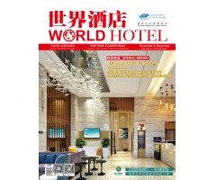 《世界酒店》总第62期
