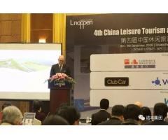 """""""第四届中国休闲旅游与度假村发展高峰论坛""""在上海成功举办"""