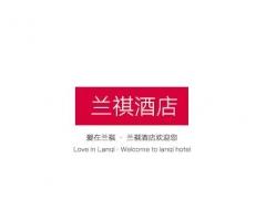 兰祺酒店特邀世界酒店联盟主席吴军林先生专题交流讲座