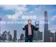 思科Meraki正式落地中国 开启全新网络时代 -----简单IT,服务新零售、酒店新路径
