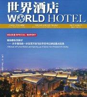 《世界酒店》总第70-71期