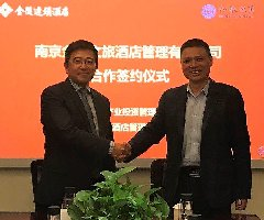 南京金陵文旅酒店管理有限公司正式成立暨签约仪式顺利召开