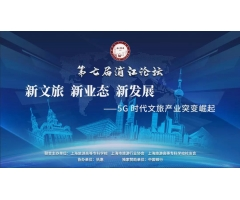 第七届浦江论坛成功举办,畅谈文旅新发展