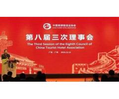 喜讯|中州国际酒店管理集团董事长王志当选中国旅游饭店业协会副会长