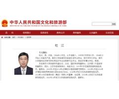 【头条】贺杜江重回文旅部任党组成员、副部长