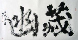 曲璞:中国最杰出的中青年书法家