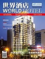 《世界酒店》总第39期