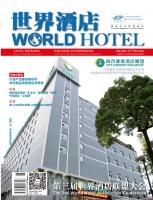 《世界酒店》总第45期