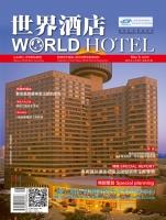 《世界酒店》总第47期
